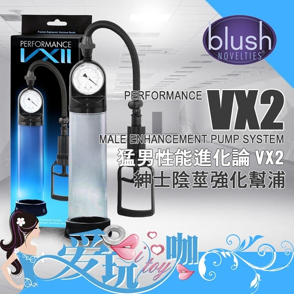 美國 BLUSH NOVELTIES 猛男性能進化論VX2 紳士陰莖強化幫浦 Performance VX2 Male Enhancement Pump