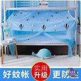 蚊帳 學生蚊帳宿舍寢室0.9m/1.2米上鋪下鋪單人床1.5m家用拉鍊款上下床T 多色
