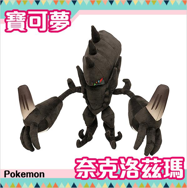 奈克洛茲瑪 絨毛玩偶 娃娃 Pokemon 寶可夢 神奇寶貝 日本正品 該該貝比日本精品 ☆