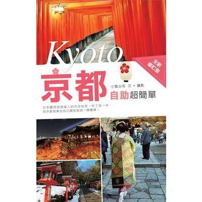 京都自助超簡單(全新修訂2014版)