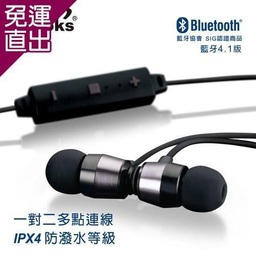 E-booksS52 藍牙4.1頸掛磁吸式氣密耳機.【免運直出】