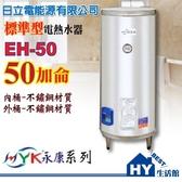 日立電不鏽鋼電熱水器50加侖【標準型EH-50儲存式電能熱水器】【不含安裝】【區域限制】