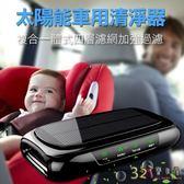 太陽能智能車載空氣清淨機 KEHANG汽車用負離子淨化空氣機-321寶貝屋
