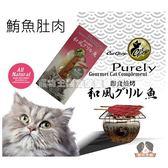 【寵物王國】Cat Glory即食燒烤風味鮪魚肚肉20g【有明蝦風味、起司風味可選】