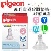 ✿蟲寶寶✿【日本Pigeon】一般口徑母乳實感矽膠奶嘴 四階段可選S/M/Y/L