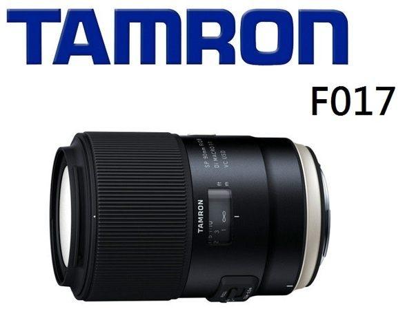 [EYE DC] TAMRON SP AF 90mm F2.8 DI MACRO VC USD F017 公司貨 保固三年 (ㄧ次付清)