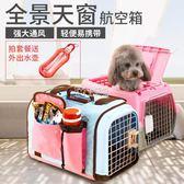 籠物箱包 航空泰迪比熊貴賓狗狗籠子外出便攜包貓咪托運空運車載 卡菲婭