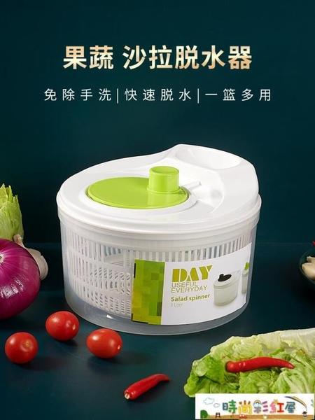甩幹機 廚房沙拉蔬菜工具脫水器家用洗菜盆水果甩干機手搖去水甩水甩干器 彩紅屋