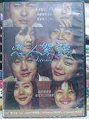 影音專賣店-J14-024-正版DVD*韓片【戀人絮語】-鄭雨盛*車太鉉*申敏兒*林秀晶