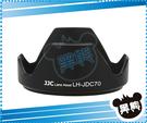 黑熊館 JJC Canon PowerShot G1X G1 X 遮光罩 LH-DC70 遮光罩 太陽罩 DC70
