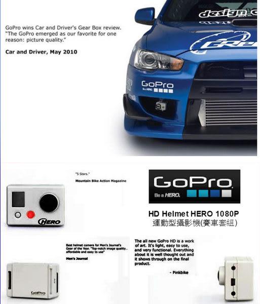 呈現攝影-GoPro HD HERO 1080P 運動型攝影機(賽車套組) sJ-4000 SP1 A3 出清