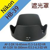 御彩數位@Nikon HB-39 遮光罩 18-300mm f3.5-6.3 16-85mm f3.5-5.6 ED VR