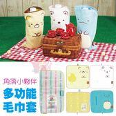 日本水壺收納套角落生物收納包角落小夥伴水壺套SAN-X小物零錢收納套收納袋毛巾水壺袋