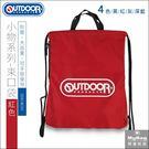OUTDOOR 束口袋  小物系列  抽繩後背包 素面 紅色 ODS18C01RD 得意時袋