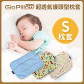 韓國 GIO Pillow 超透氣護頭型嬰兒枕頭【單枕套-S號】(17款可選)