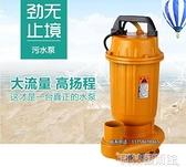 抽水機 家用污水泵單相排污泵潛水泵抽化糞池抽水機750W220V  DF 交換禮物