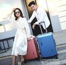 旅行箱旅行箱鋁框拉桿箱女男韓版萬向輪20學生24密碼皮箱子28QM 依凡卡時尚