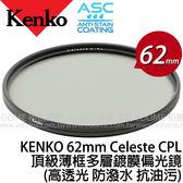 KENKO 肯高 62mm Celeste CPL 頂級薄框多層鍍膜偏光鏡 (24期0利率 免運 正成公司貨) 防水 防污 高透光