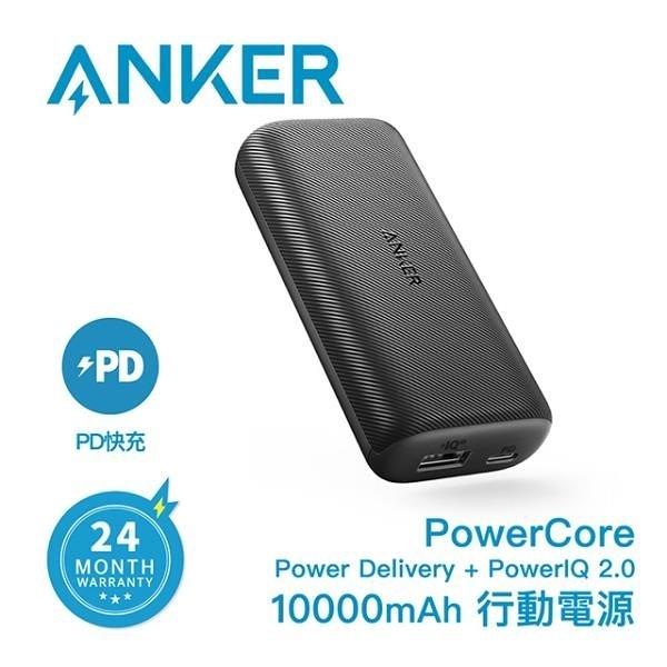 【南紡購物中心】Anker A1236 PowerCore PD+IQ 行動電源 10000mAh (黑)