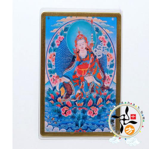 蓮花生大士彩繪銅卡 +懷攝咒輪(諸事圓滿)貼紙(2張)【十方佛教文物】
