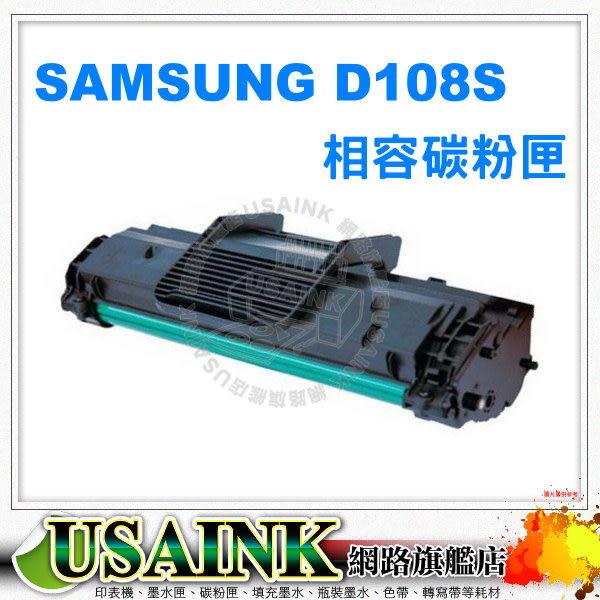 USAINK☆SAMSUNG 三星 MLT-D108S 黑色相容碳粉匣  適用 ML-1640/ML1640/1640