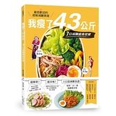 我瘦了43公斤7日減醣瘦身菜單