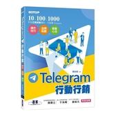 Telegram行動行銷|操作技巧x品牌貼圖x經營心法