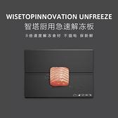 解凍板-解凍板負能量廚房急速牛排海鮮凍肉類快速化冰盤家用抖音神器同款  【全館免運】YXS