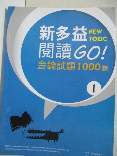 【書寶二手書T1/語言學習_DK4】新多益閱讀GO! 金鑰試題1000題 1(16K)_Hong Jin-Kol,  林育珊,