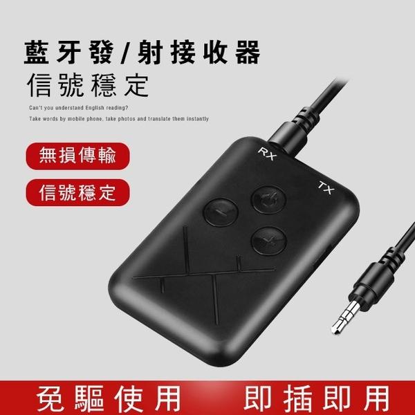【台灣現貨】藍牙適配器5.0接收器 AUX車載音頻發射器3.5mm轉電視電腦音響音箱