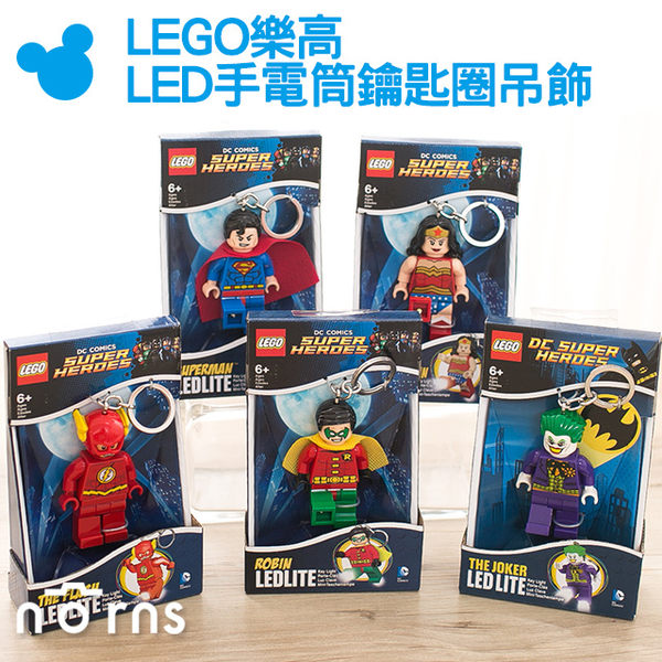 NORNS 【LEGO 樂高LED手電筒鑰匙圈吊飾 DC漫畫超級英雄系列】神力女超人 小丑 閃電俠