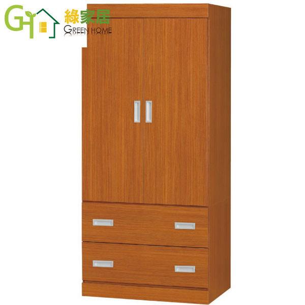 【綠家居】哈爾納 2.7尺開門衣櫃(兩色可選+二抽+吊桿x1)