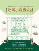 (二手書)圖解吃喝小店攤設計:從街邊店到移動攤車,品牌定位、設計、製作一本全解..