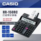 CASIO卡西歐 打紙帶計算機 HR-1...