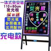 熒光板充電款60 80LED電子廣告牌發光閃屏手寫字立式留言展示黑板【全館免運八折搶購】