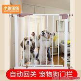 狗門寵物門欄狗護欄樓梯室內家用狗狗欄桿柵欄圍欄免打孔貓隔離寵物門MKS摩可美家