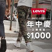 年中慶 2褲現折$1000