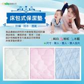 【Osun】防蟎/防水床包式保潔墊-雙人加大(CE-174)粉紅