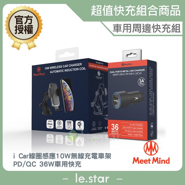 Meet Mind i Car線圈感應10W Qi認證無線充電車架 + PD/QC 36W 鋁合金車用快充
