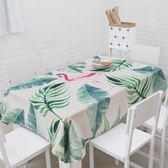 桌巾布藝 棉麻小清新北歐長方形茶幾臺布ins歐式正方形防水餐桌巾