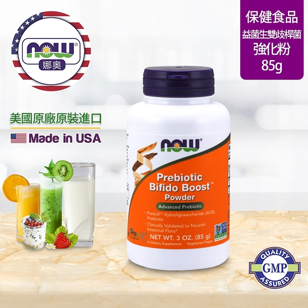 【NOW娜奧】Now Foods 益生元雙歧桿菌強化粉85g ~2948 ~現貨