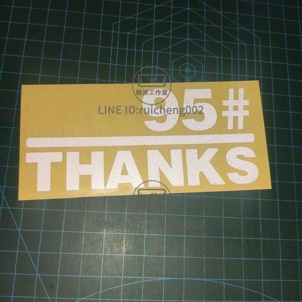 Thanks車貼油箱蓋貼紙汽車油箱裝飾貼油號提示貼【輕派工作室】