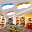 定制吸頂燈 客廳燈兒童雲朵LED吸頂燈彩...