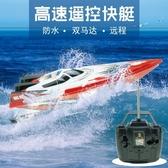 遙控船 遙控船快艇潛水艇玩具船輪船高速艇電動艇兒童男孩水下玩具成年人jy 交換禮物