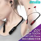 免運【imiia】BT201 頸掛式運動藍牙耳機 / 贈小禮物 / 人性化頸掛收線專利 / 藍芽