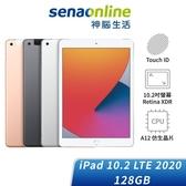 【新機預購 加贈保護貼】iPad 10.2 LTE 128GB(2020)【預計11/20起陸續出貨】