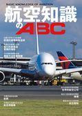 (二手書)航空知識のABC