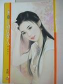 【書寶二手書T3/言情小說_BA7】見習愛人-橘子說460_米琪