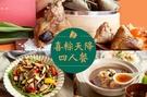 在家過端午享美味!【喜粽天降四人餐】簡單復熱 輕鬆上桌