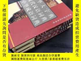 二手書博民逛書店罕見現代漢語工具書書庫Y270271 光明日報 光明日報出版社
